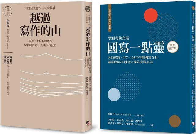 學測作文全方位操練套書(共兩冊)越過寫作的山+越過寫作的山(續編)國寫一點靈(最新增訂版)
