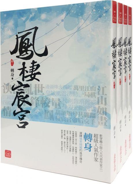 鳳棲宸宮(套書)1~4卷(完)