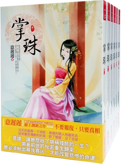 掌珠(套書)1~6卷(完)
