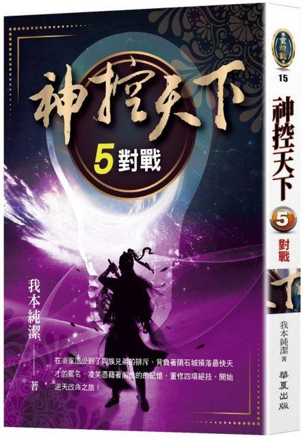 神控天下(5)對戰
