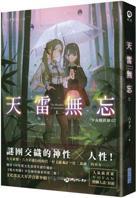 天雷無忘(上)少女撿骨師系列(02)