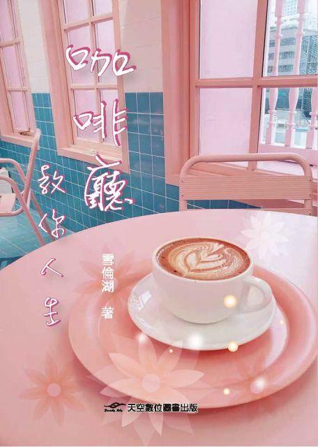 咖啡廳教你人生