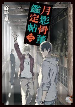(輕小說)月影骨董鑑定帖(3)