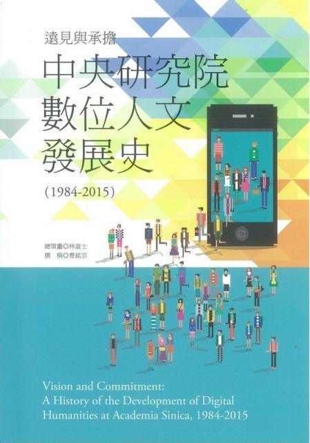 遠見與承擔:中央研究院數位人文發展史(1984~2015)