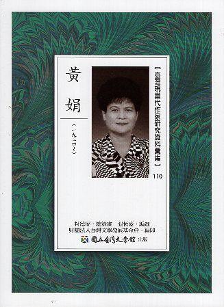臺灣現當代作家研究資料彙編(110)黃娟