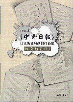 1946年「中華日報」日文版文藝副刊作品集(中文譯注+原文校注4冊不分售)