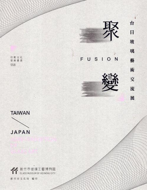 聚‧變 FUSION:台日玻璃藝術交流展(精裝)