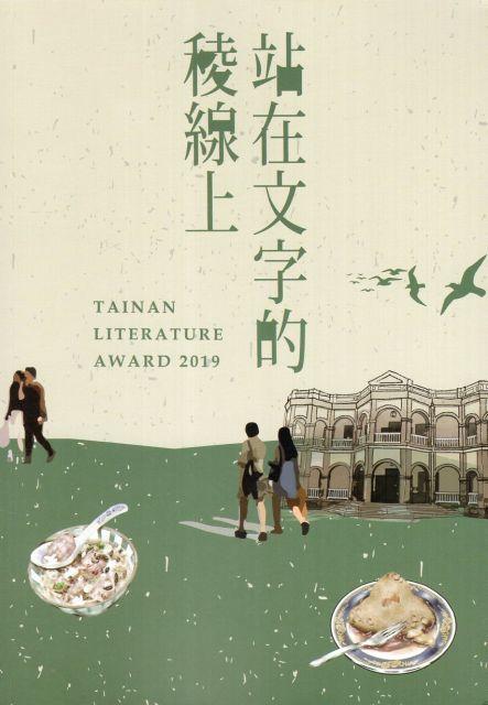 站在文字的稜線上:第九屆臺南文學獎得獎作品集(上)