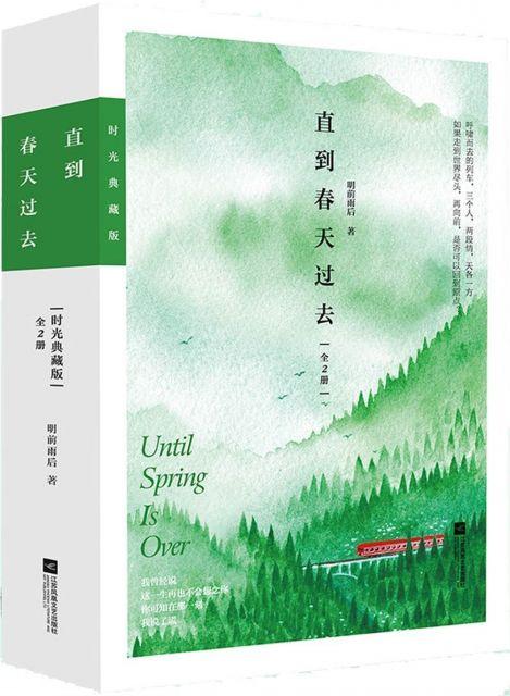 直到春天過去(時光典藏版‧全二冊)(簡體書)