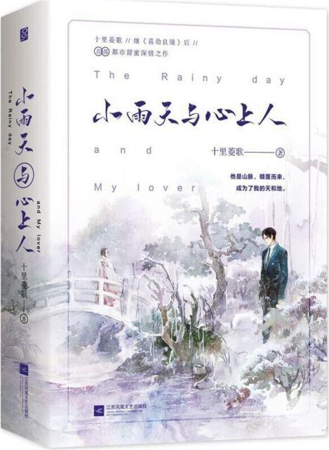 小雨天與心上人(全2冊)(簡體書)