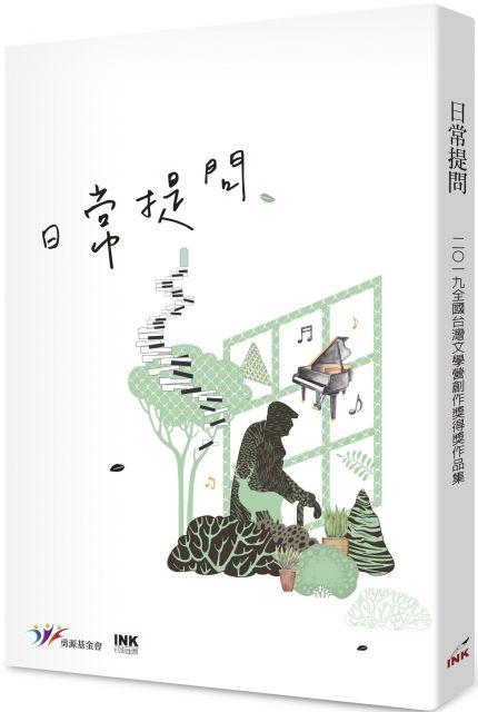 日常提問:二?一九全國台灣文學營創作獎得獎作品集