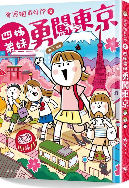 有家姐真好(2)四姊弟妹勇闖東京