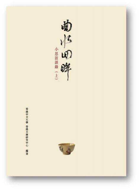曲水回眸:小思訪談錄(上)第二版