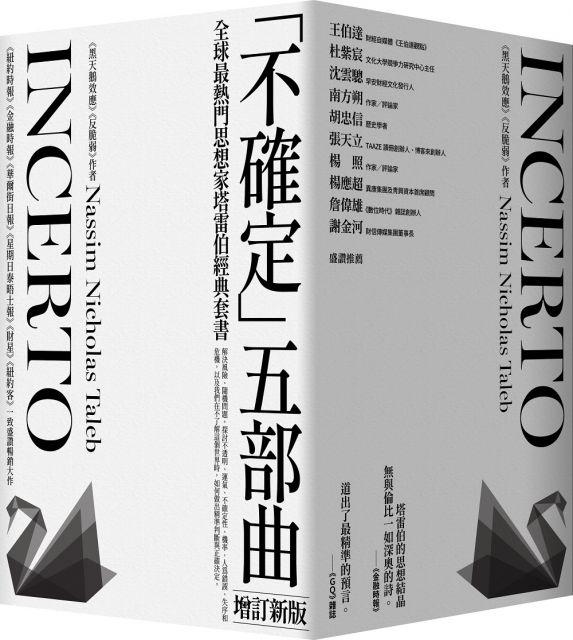 「黑天鵝效應」作者塔雷伯經典套書「不確定」五部曲(增訂新版)(含五冊:隨機騙局、黑天鵝效應、黑天鵝語錄、反脆弱、不對稱陷阱)