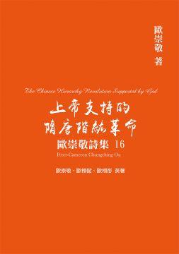 歐崇敬詩集(16)上帝支持的隋唐階級革命
