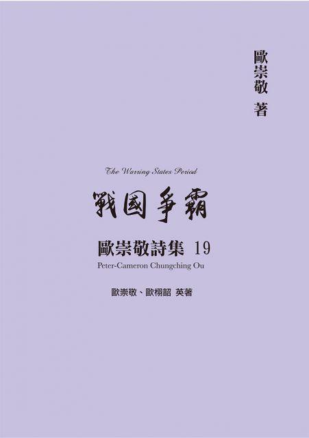 歐崇敬詩集(19)戰國爭霸