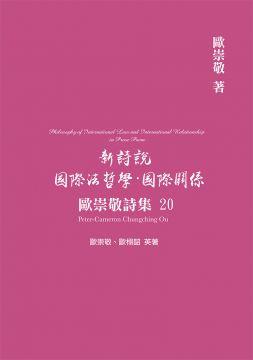 歐崇敬詩集(20)新詩說:國際法哲學.國際關係