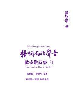 歐崇敬詩集(21)梧桐雨的聲音