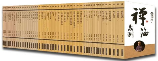 南懷瑾文集(簡體字)52冊不分售(南懷瑾先生百年誕辰紀念套書)