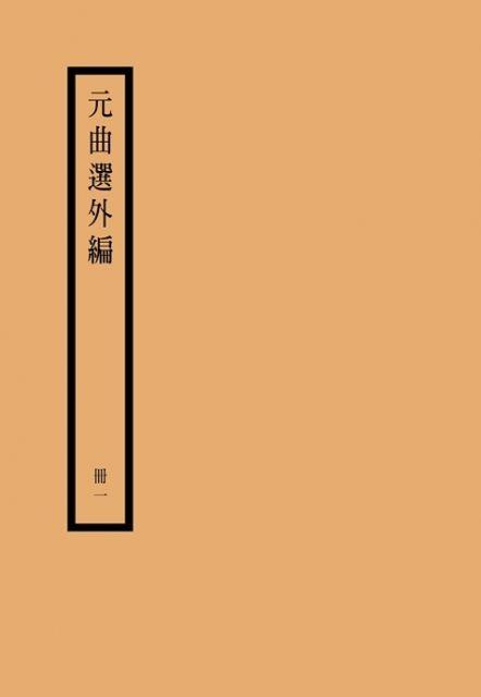 元曲選外編(共三冊)