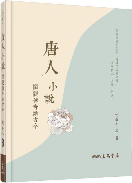 唐人小說:閑觀傳奇話古今(附習作夾冊)(增訂二版)
