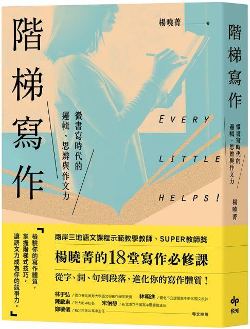 階梯寫作‧微書寫時代的邏輯、思辨與作文力:楊曉菁老師的18堂寫作必修課
