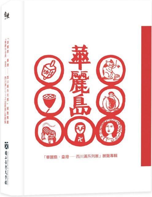 華麗島臺灣:西川滿系列展(展覽專輯)(精裝)