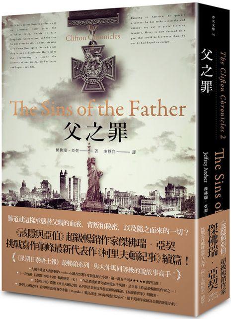 父之罪:哈利.柯里夫頓紀事(2)