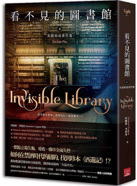 看不見的圖書館(4)失控的尋書任務