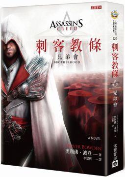 刺客教條:兄弟會 Assassins Creed:Brotherhood