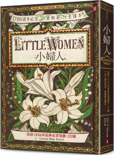 小婦人(復刻版)收錄1896年經典名家插畫120幅(150週年紀念.無刪節全譯本)(精裝)