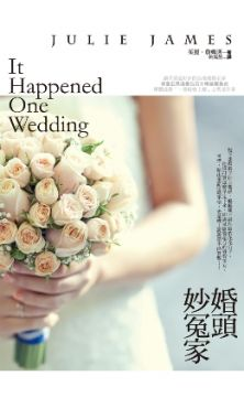 婚頭妙冤家 It Happened One Wedding(限)