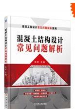 混凝土結構設計常見問題解析(簡體書)