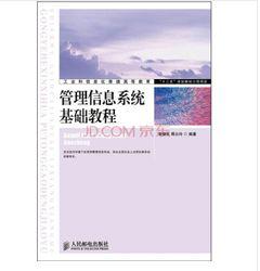 管理信息系統基礎教程(簡體書)