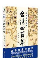 鐵葫蘆系列圖書:許倬雲說歷史:臺灣四百年(簡體書)