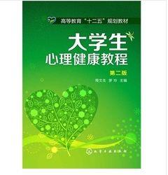 大學生心理健康教程(第二版)(簡體書)