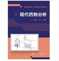 現代藥物分析(簡體書)