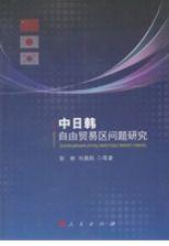 中日韓自由貿易區問題研究(簡體書)