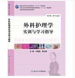 外科護理學實訓與學習指導(簡體書)