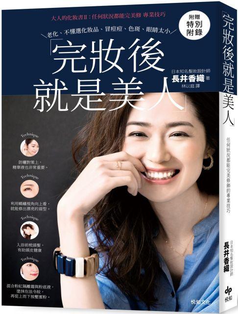 完妝後就是美人(二版)大人的化妝書(II)任何狀況都能完美修飾的專業技巧