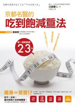 京都名醫的吃到飽減重法(平裝)