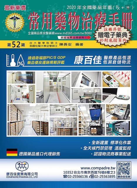 常用藥物治療手冊第52期(附電子藥典‧體檢診斷平台)(軟精裝)