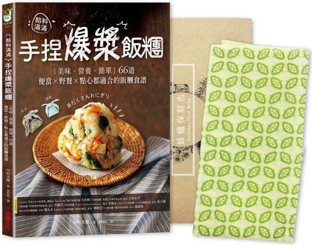 餡料滿滿!手捏爆漿飯糰:輕食生活減塑套組(1書+1蜂蠟保鮮布)