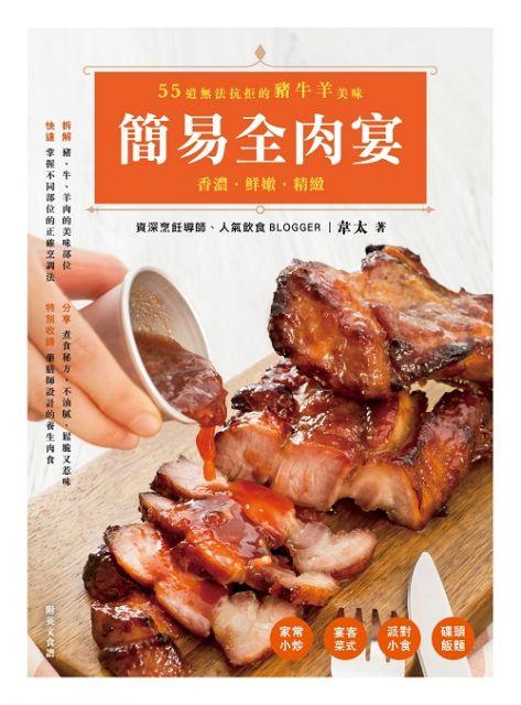 簡易全肉宴:香濃‧鮮嫩‧精緻