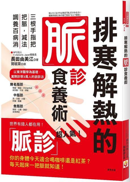 排寒解熱的脈診食養術:三根手指把把脈,減法調養百病消