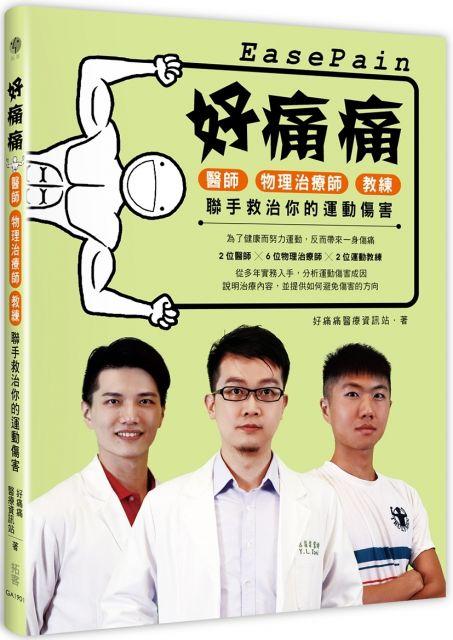 好痛痛:醫師、物理治療師、教練聯手救治你的運動傷害