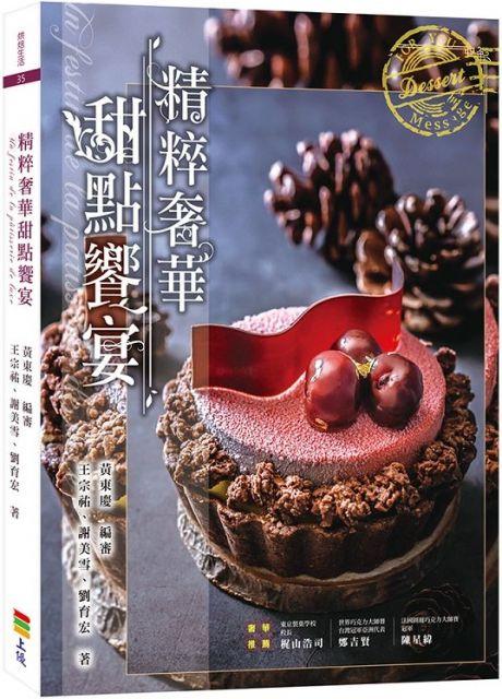 精粹奢華甜點饗宴(精裝)