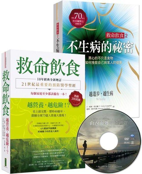 救命飲食+救命飲食2不生病的祕密(加贈「由內而外治癒癌症」DVD)