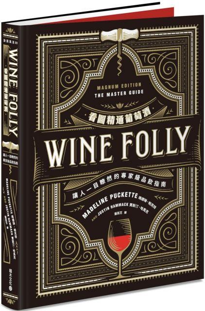 Wine Folly看圖精通葡萄酒:讓人一目瞭然的專家級品飲指南(精裝)