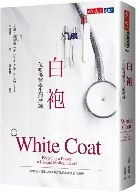 白袍(2020新版)一位哈佛醫學生的歷練